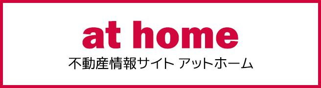 バナー:at home