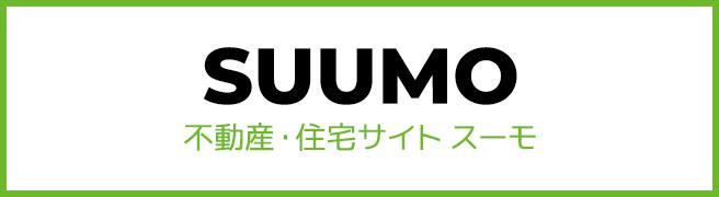 バナー:SUUMO