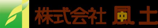 株式会社 風土