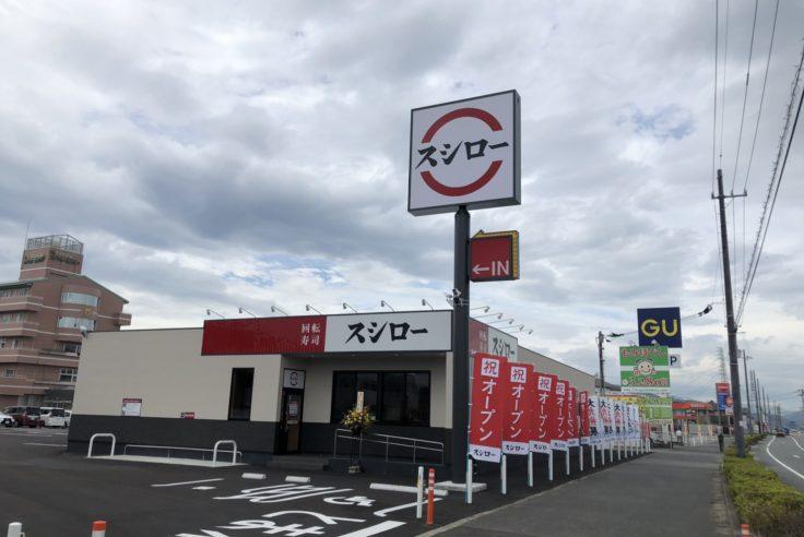 施工事例イメージ : 徳島県徳島市 スシロー徳島西新浜店