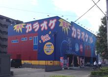 カラオケBanban宇多津浜街道店