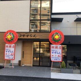 サムネイル : 祝✨平井町和カフェすずらん様✨1月16日オープンしました✨