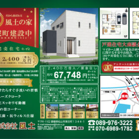 サムネイル : 松山市水泥町に建売住宅建築中✨